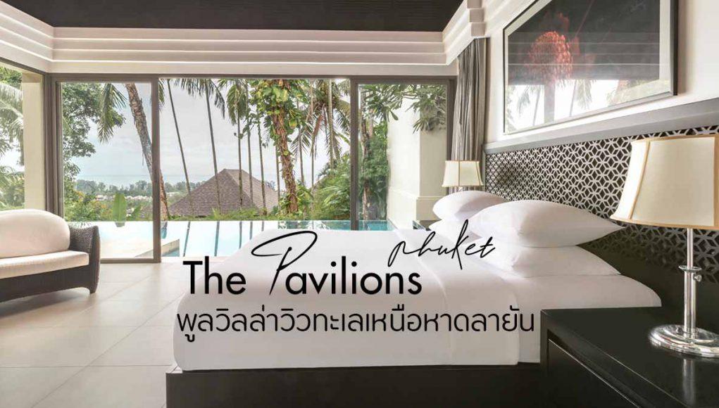 The-Pavilions-Phuket_Ocean-View